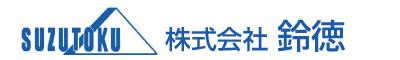 株式会社 鈴徳